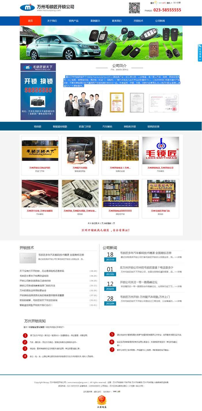 开锁服务公司网站建设模板...