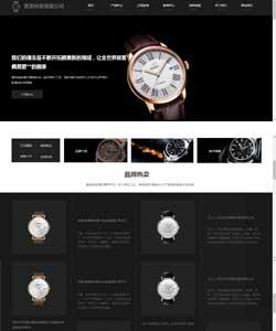 黑色高端钟表企业商城网站建设模板...
